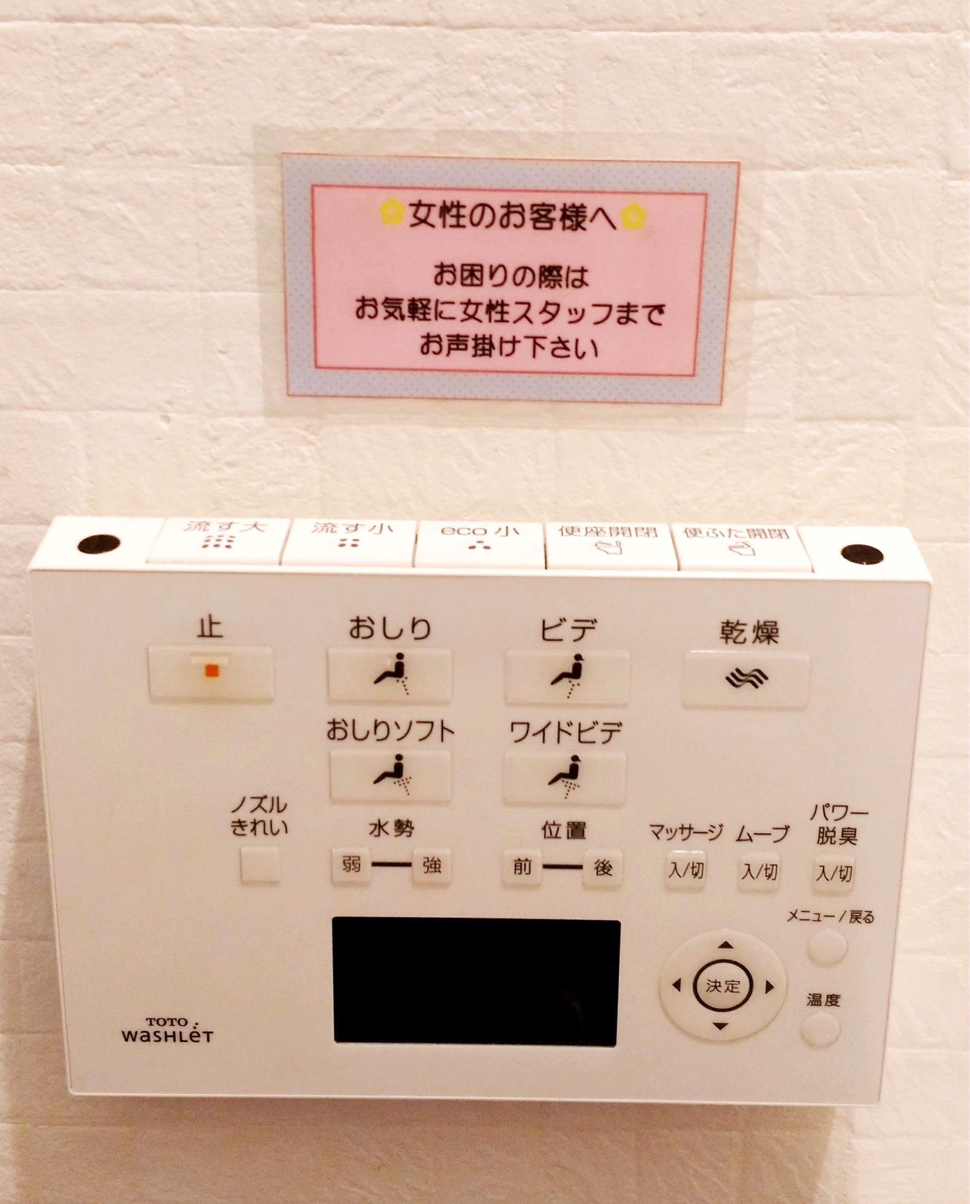 高機能便座が設置されているフルールのトイレ