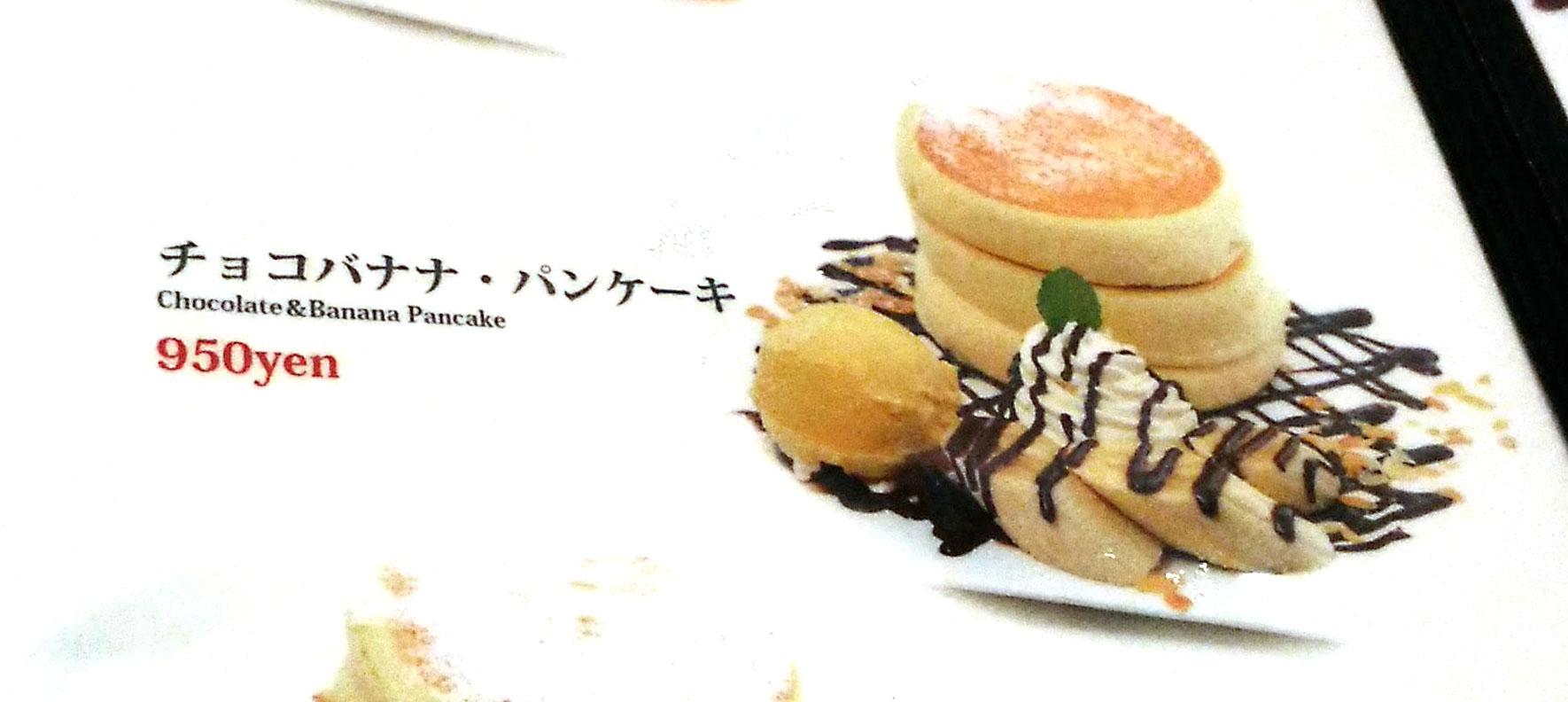 チョコバナナ・パンケーキ(950円)