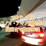 マカティからニノイ・アキノ国際空港へ、出国まで徹底解説
