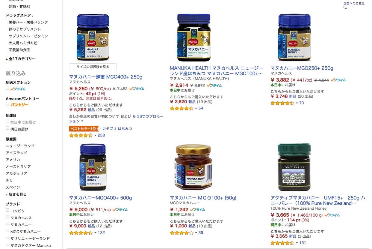 Amazonでのマヌカハニーの検索結果