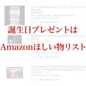 単純プレゼントはAmazonほしい物リストを使え