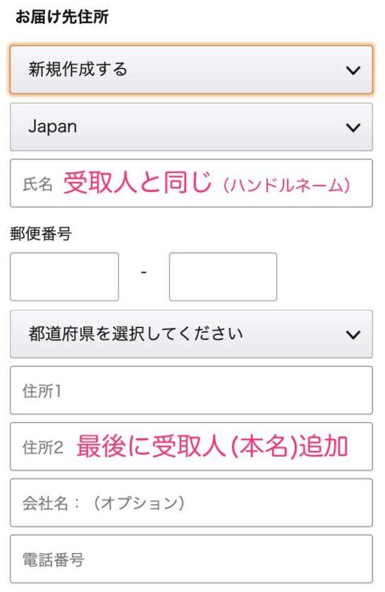 新規住所の登録