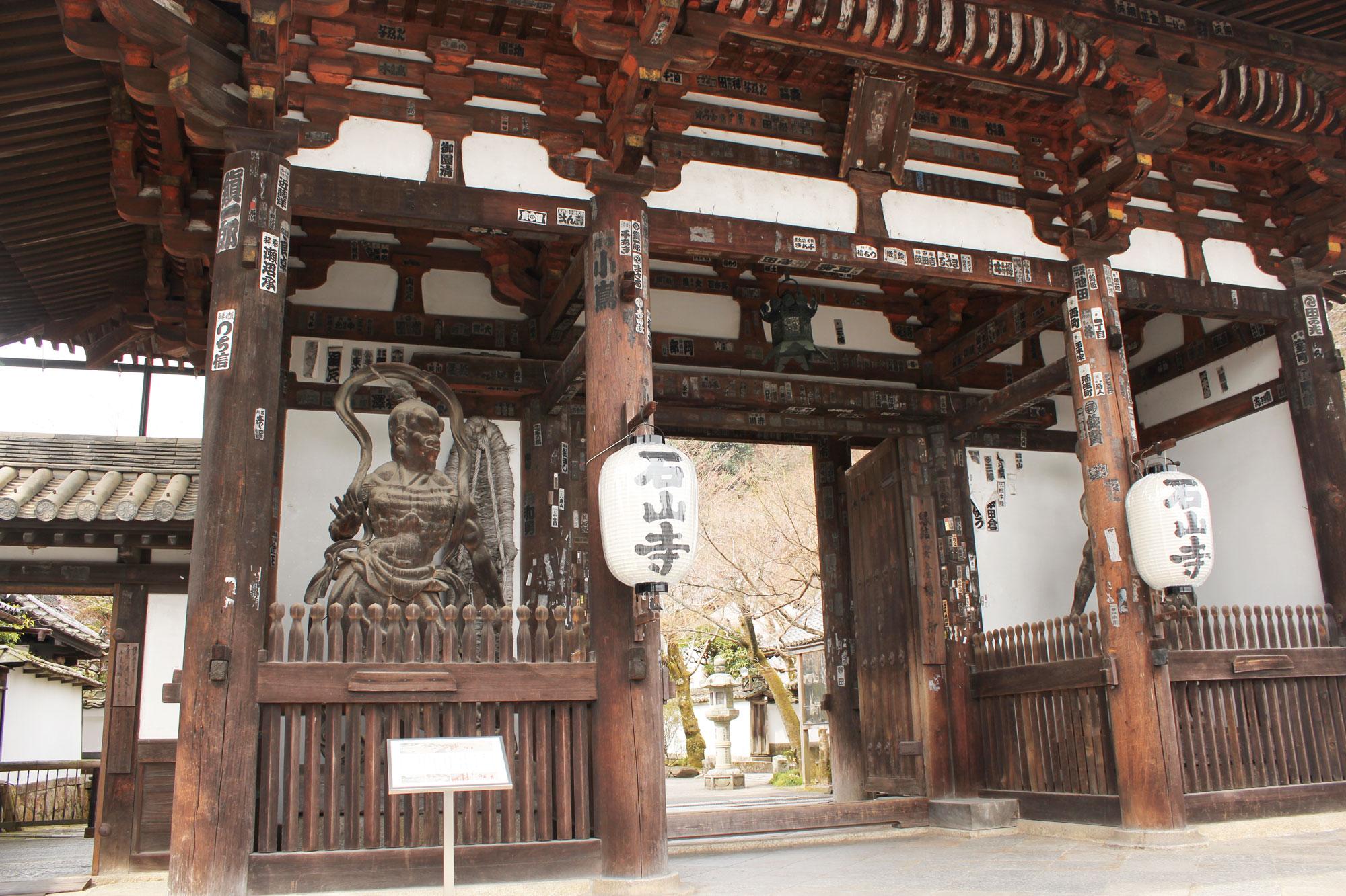 石山寺の東大門