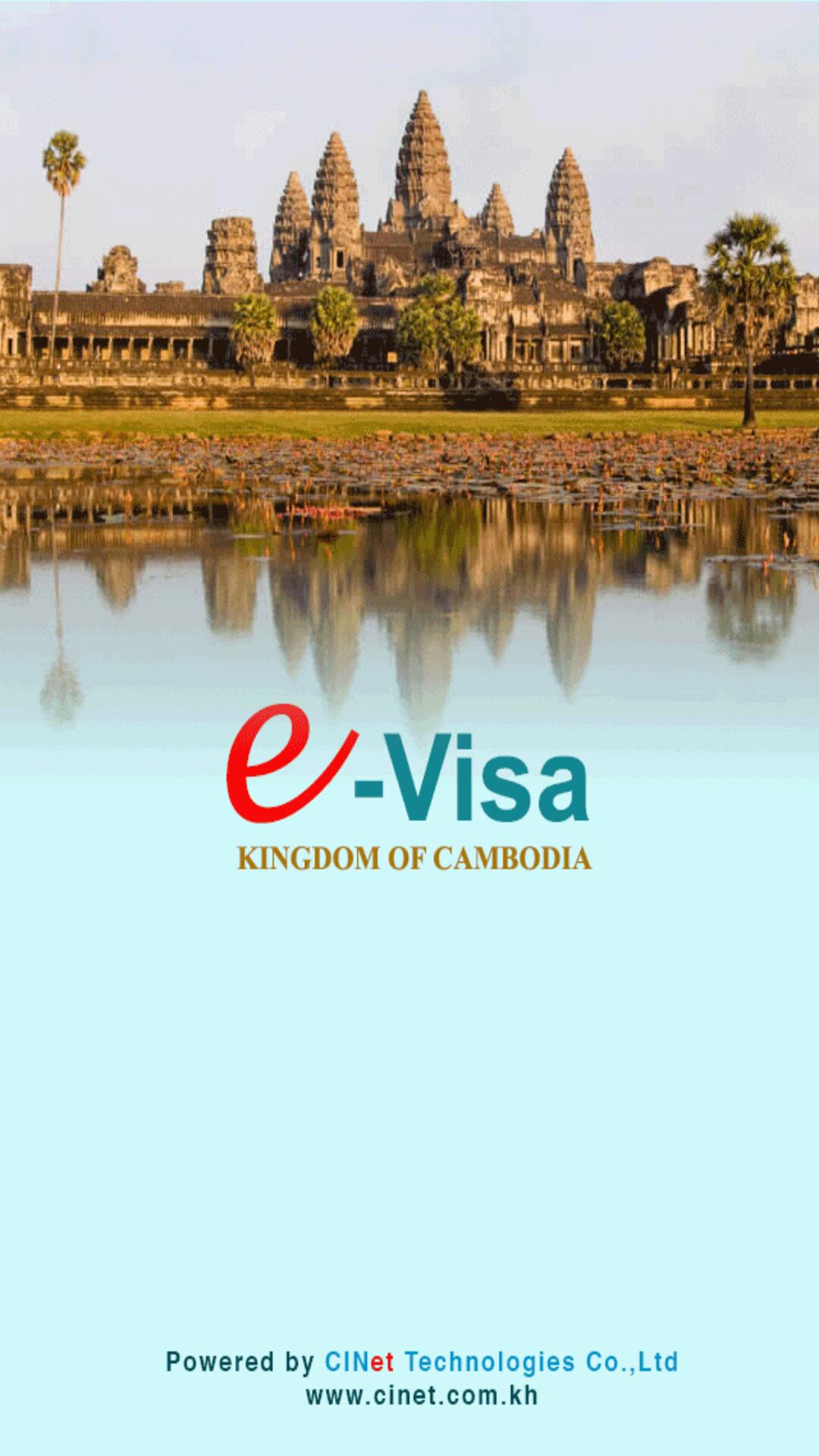 e-Visaアプリの起動画面