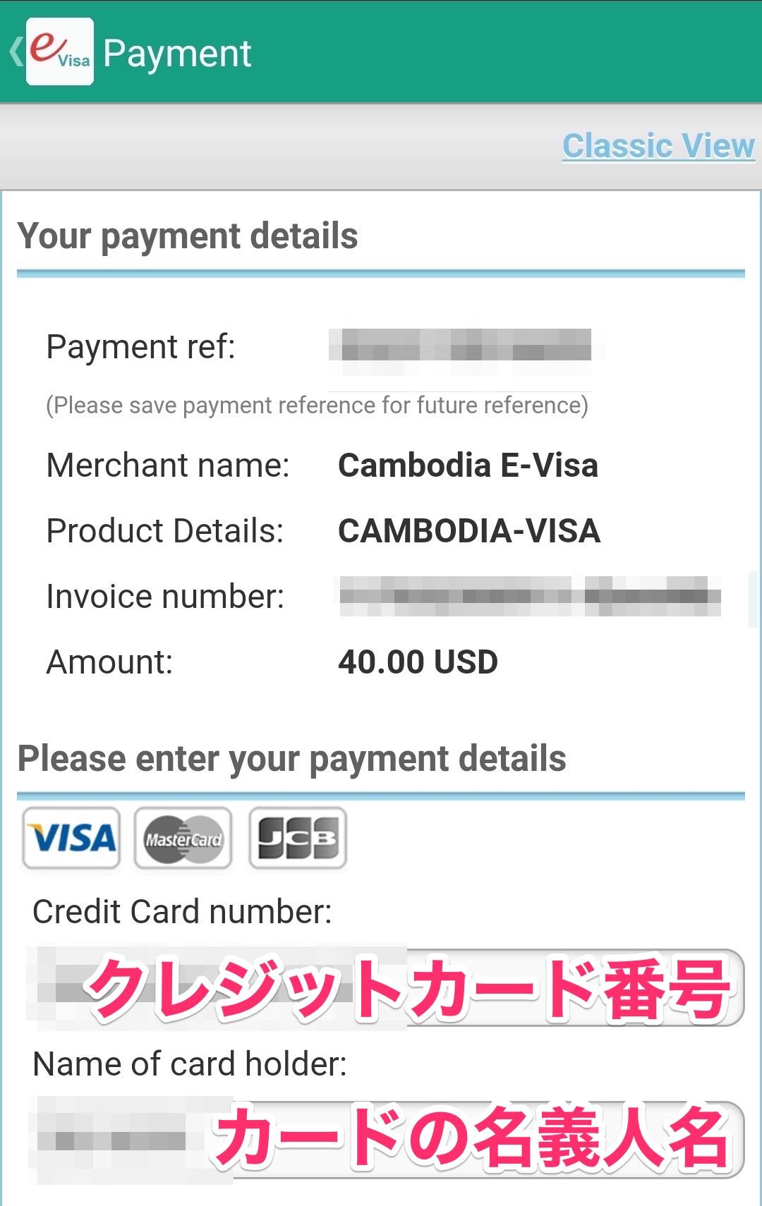 クレジットカード情報入力画面前半