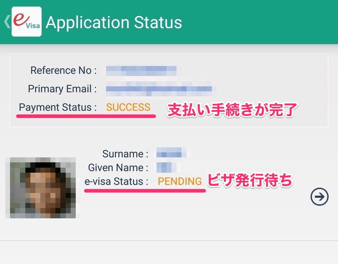 申請の状況確認画面