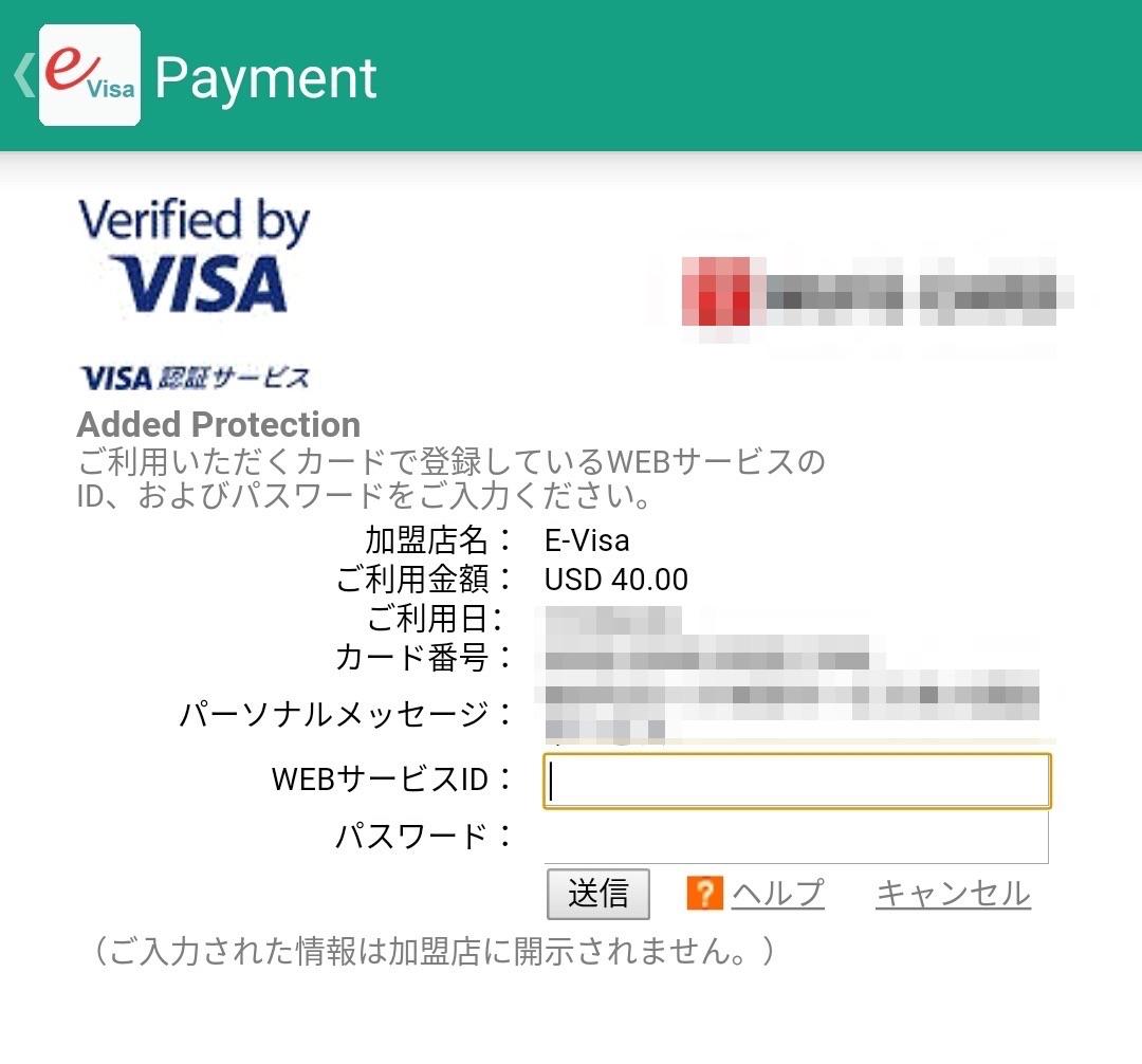 クレジットカード会社による認証
