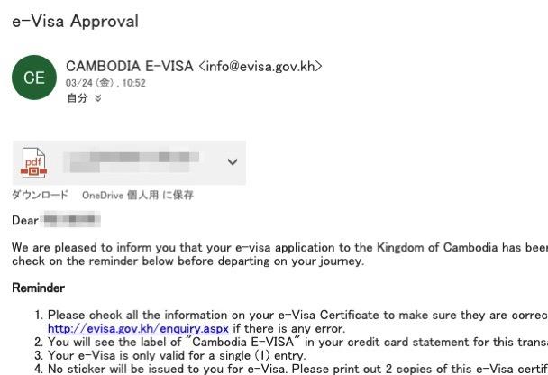e-Visaのメール