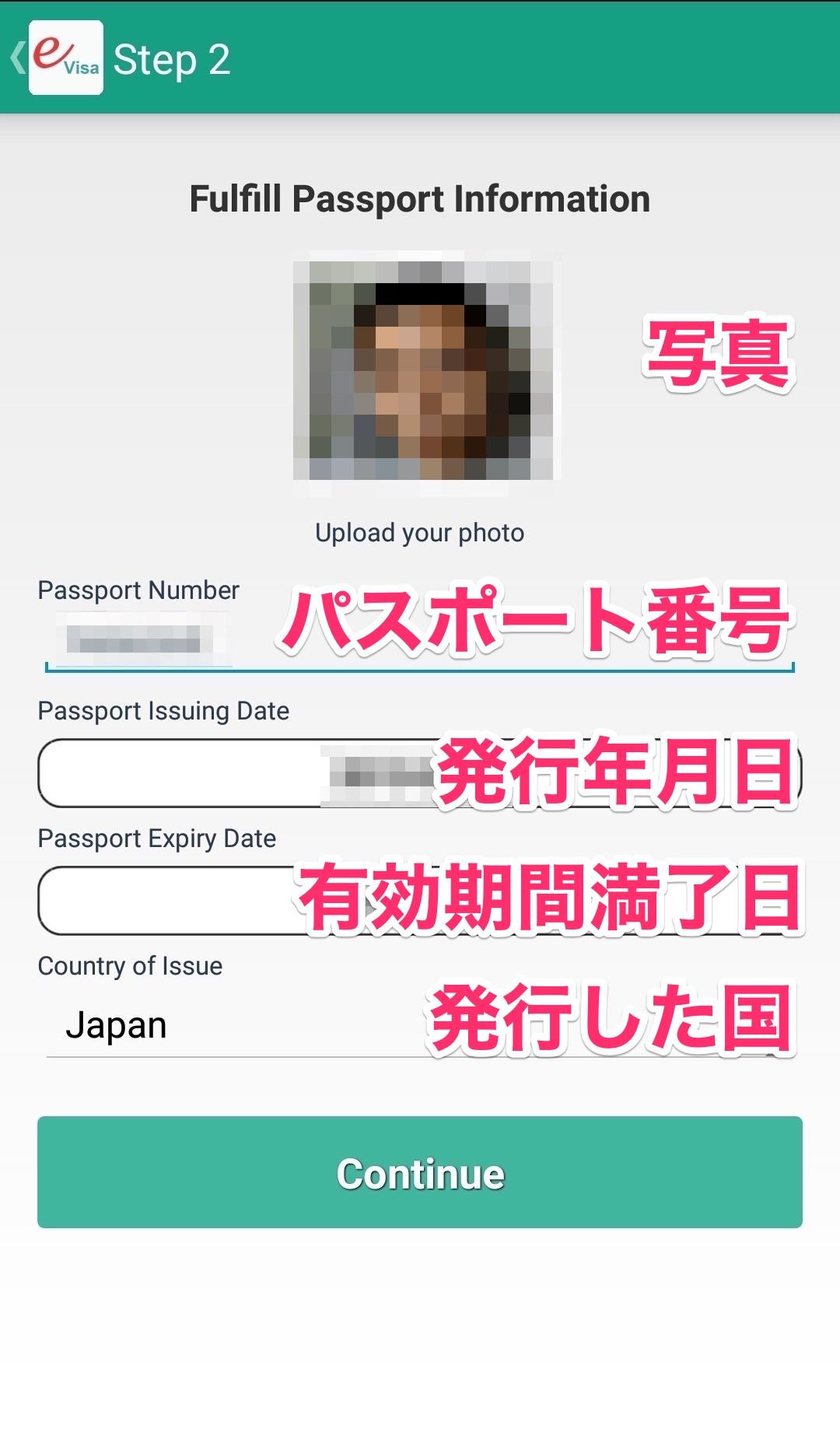パスポート情報の入力画面