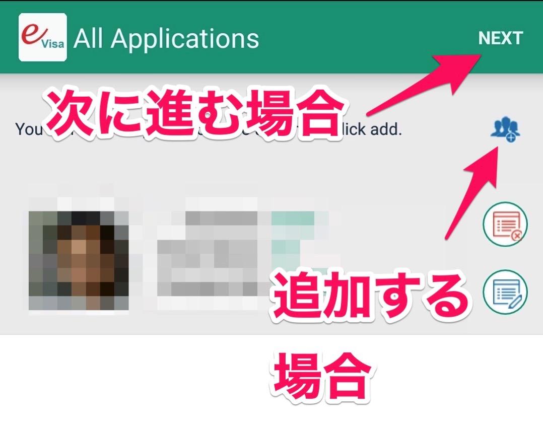 ビザ申請の一覧画面