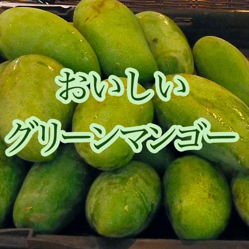 未熟なグリーンマンゴーは熟したマンゴー並に美味しいって知ってる? | 人生は宇宙だ!