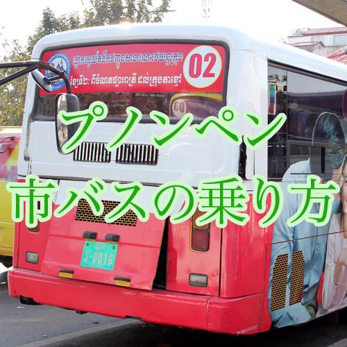 プノンペン市バスの乗り方解説