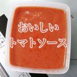 おいしいトマトソースの作り方