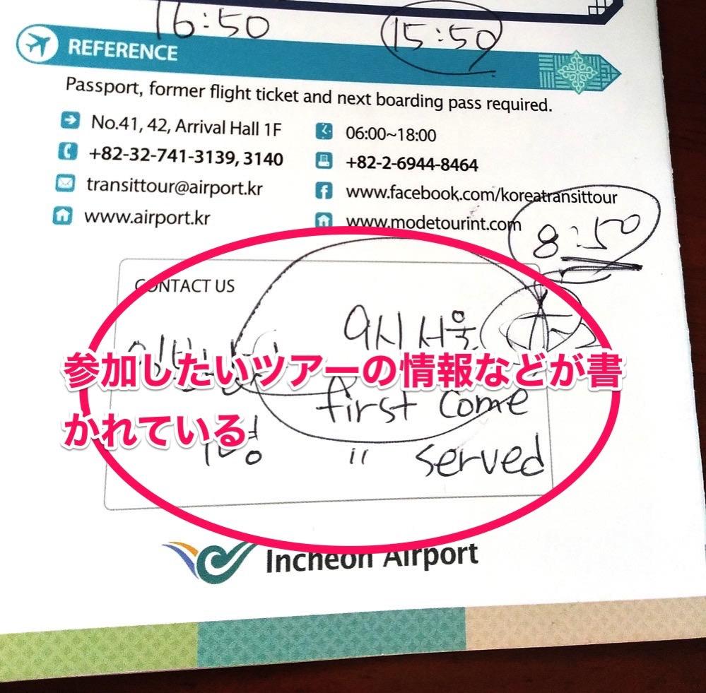 トランジットツアーのパンフレットに書かれた情報