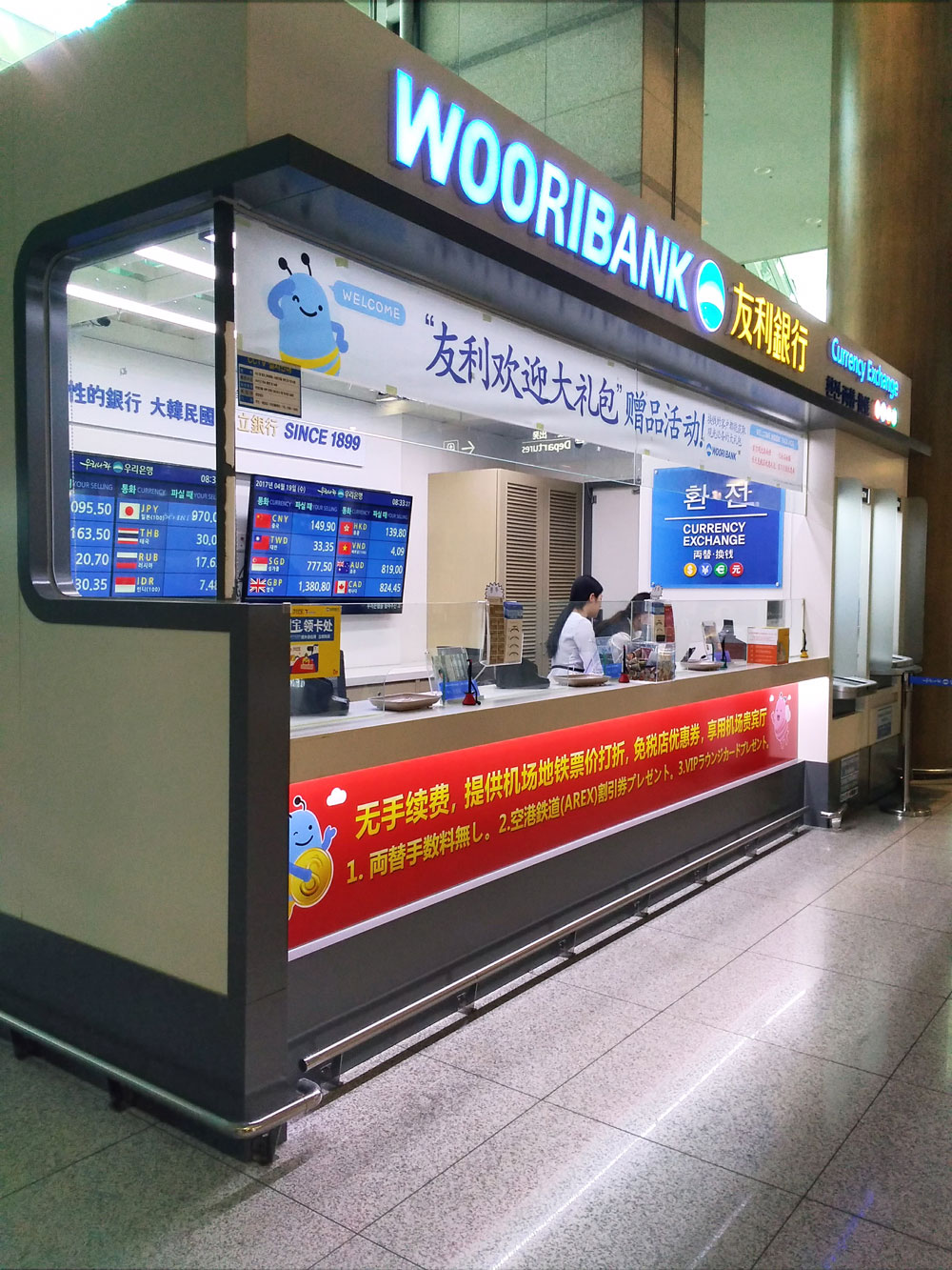 仁川空港内にある銀行