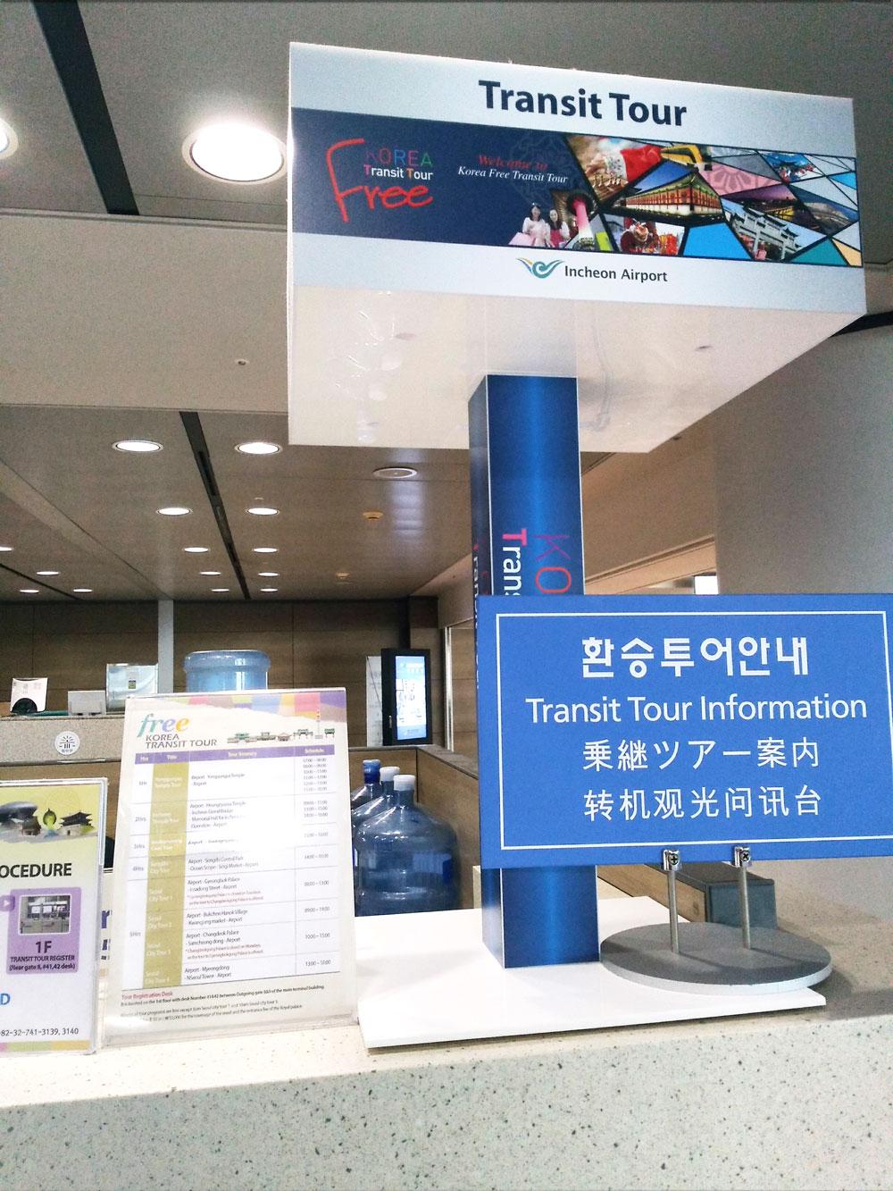 トランジットツアーデスクの看板