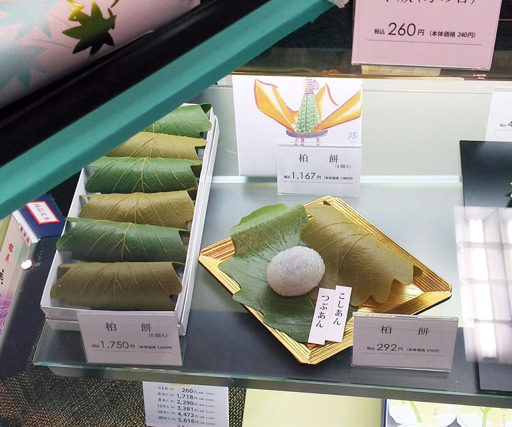 鶴屋吉信の柏餅