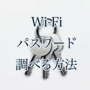 Wi-Fiのパスワードを調べる方法