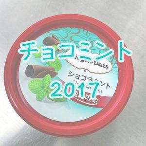 チョコミントまとめ2017