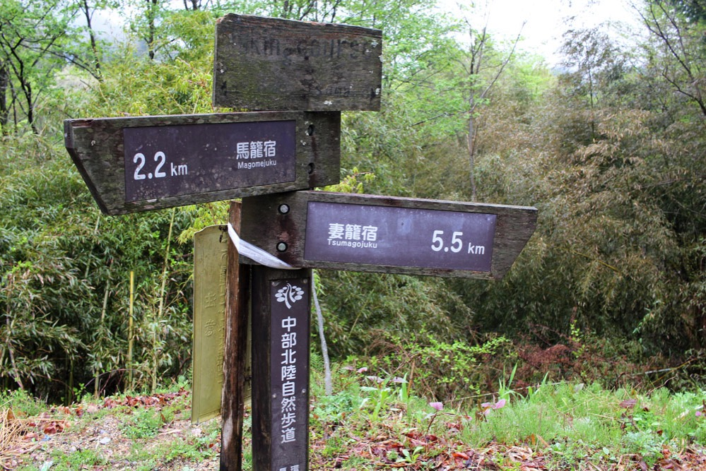 馬篭峠の頂上にある看板