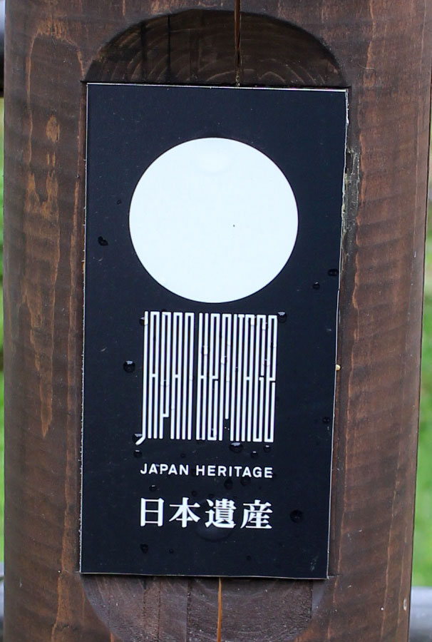 日本遺産のマーク