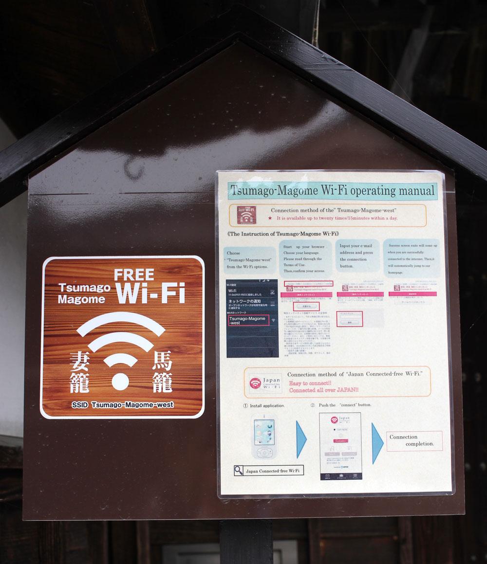 宿場町で使えるフリーWi-Fi