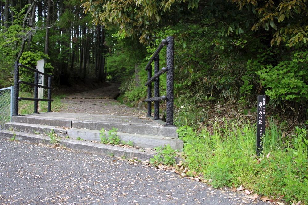 落合の石畳入口