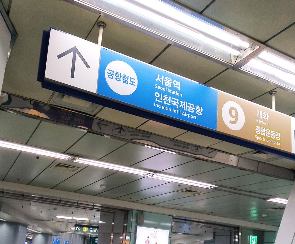 空港鉄道は青のサイン