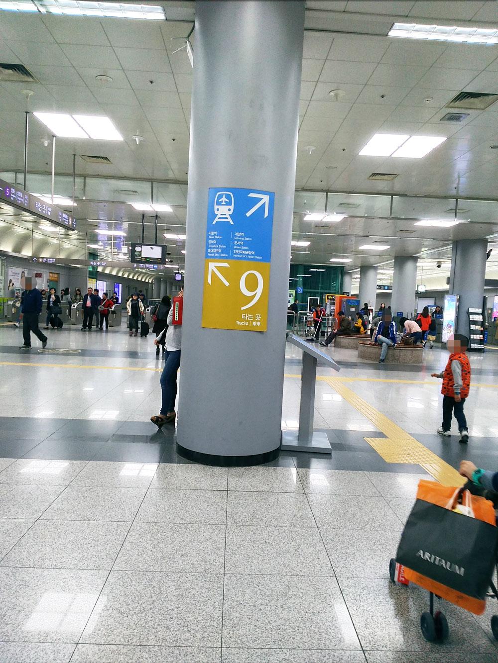 金浦国際空港駅