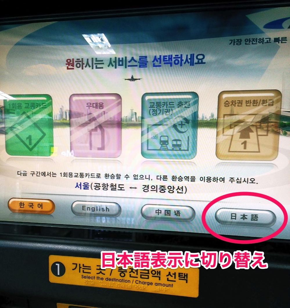 日本語表示に切り替える