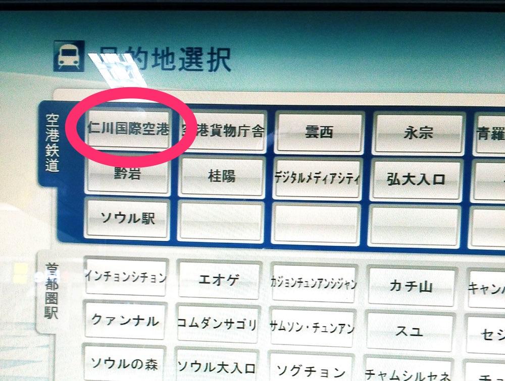 目的地で仁川国際空港を選択