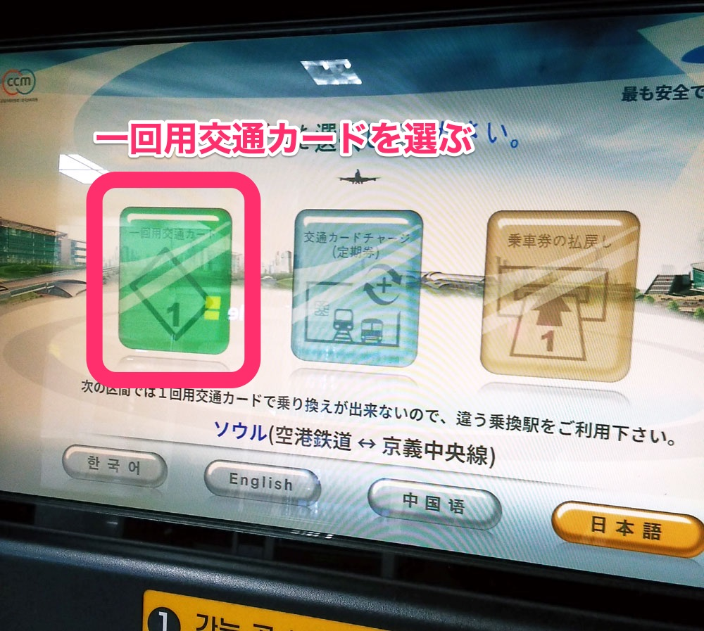 一回用交通カードを選ぶ