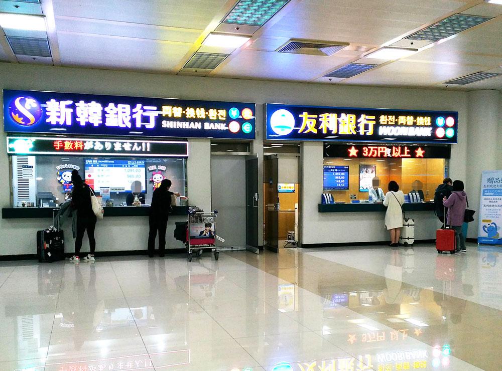 金浦国際空港内にある両替所