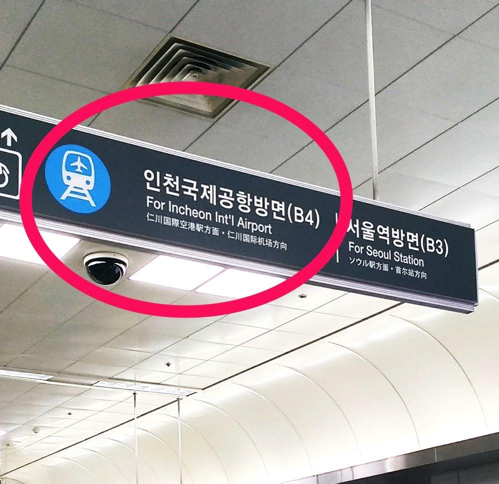 仁川国際空港行きの乗り場案内
