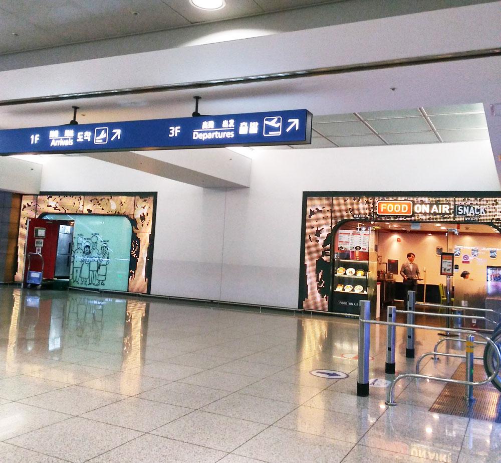 仁川国際空港に到着