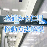 金浦から仁川への移動方法