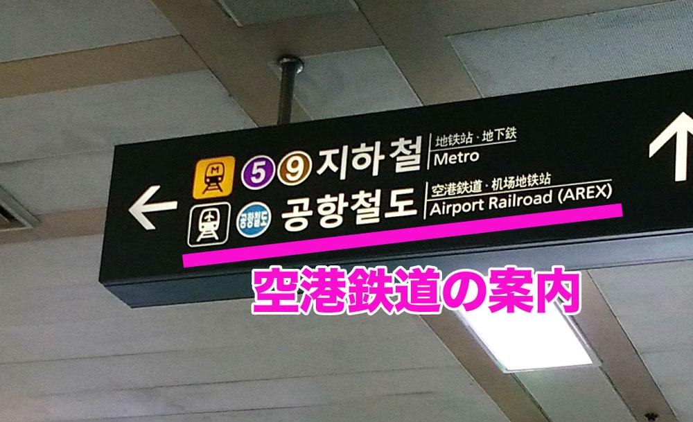 空港鉄道の案内