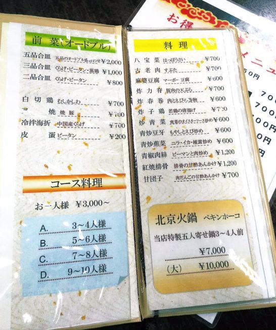 北京のメニュー・オードブル、コース料理、炒め物、北京火鍋