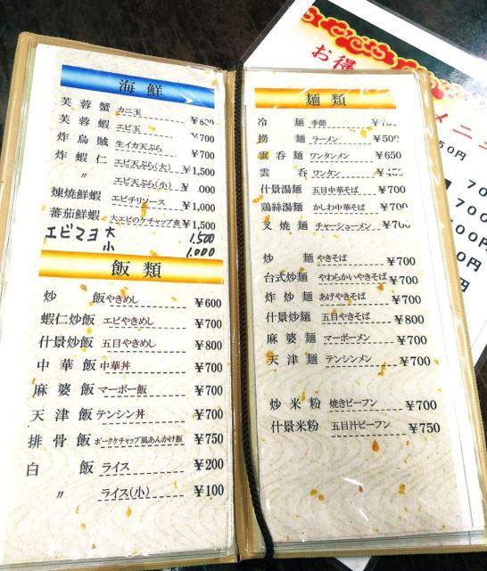 北京の海鮮、ごはん、麺メニュー