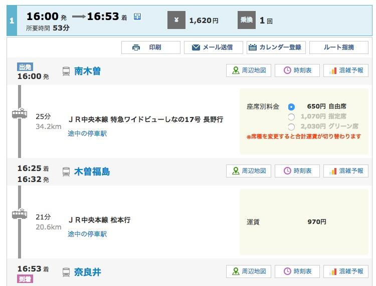 南木曽から奈良井までの電車