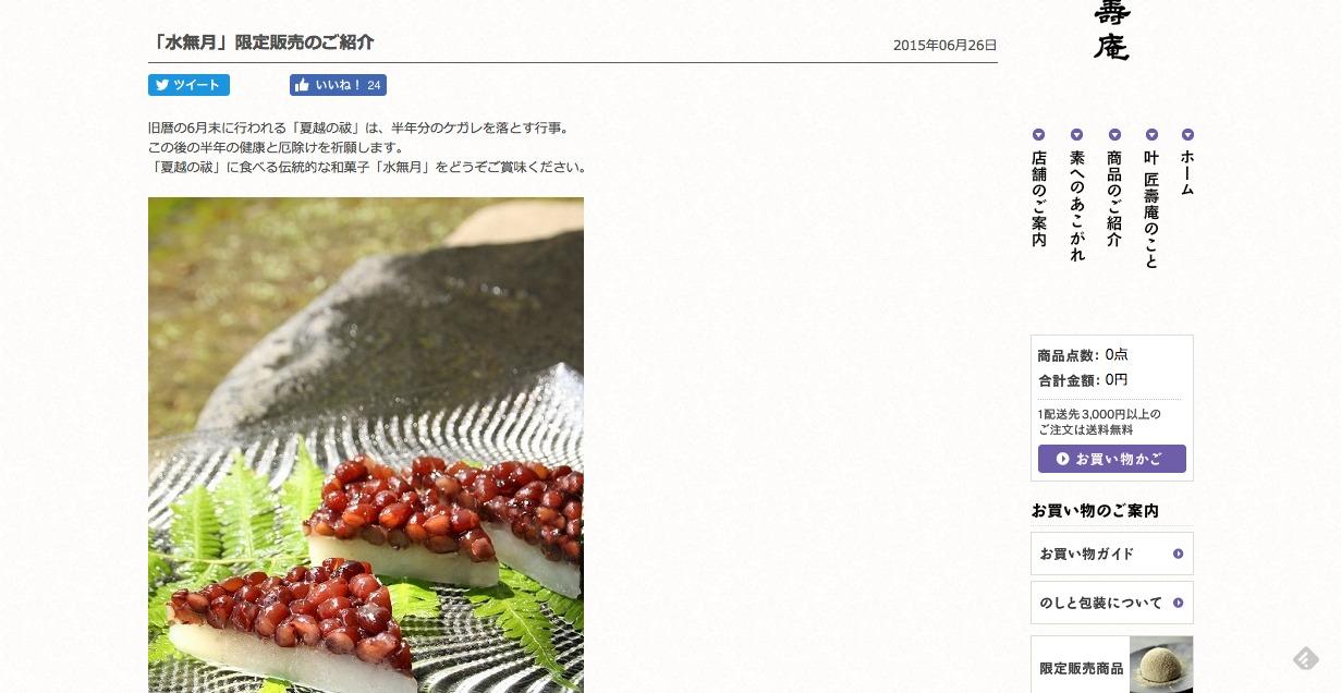 水無月を紹介する叶匠壽庵のウェブサイト