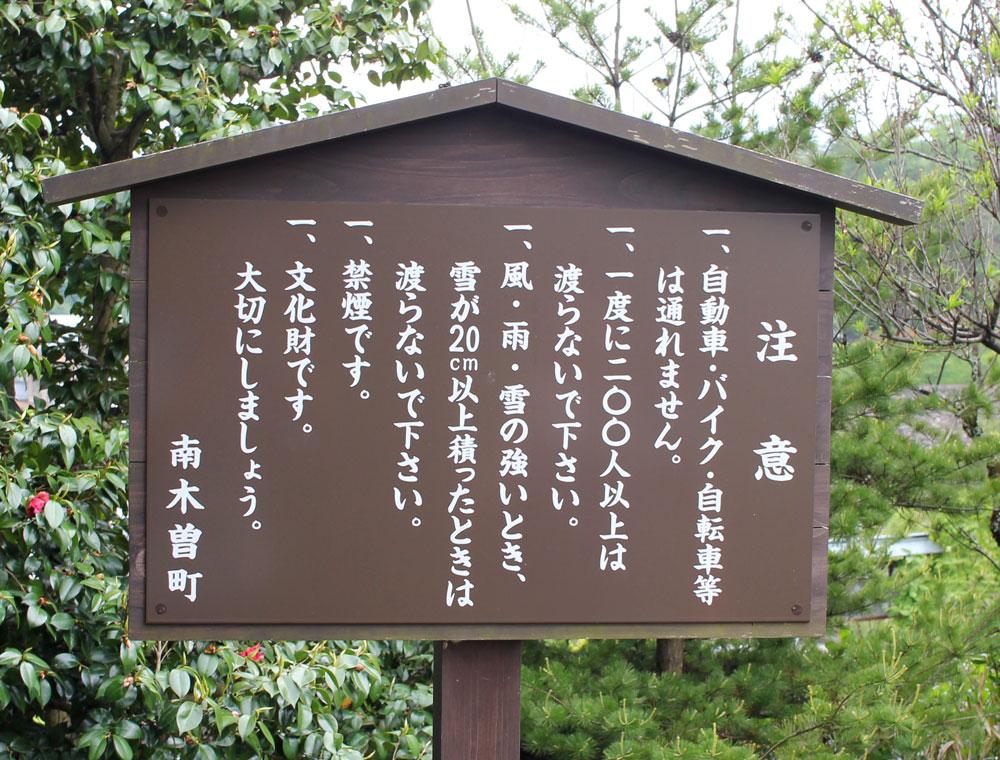 桃介橋の注意事項