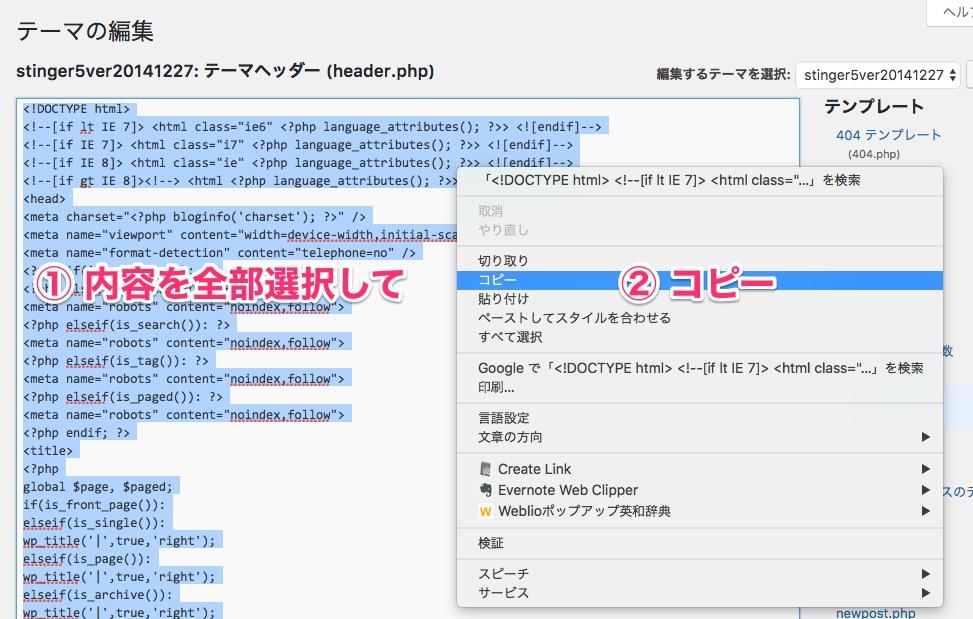 header.phpのバックアップ
