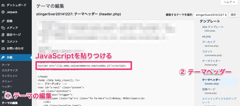 JavaScriptのコードを張りつける