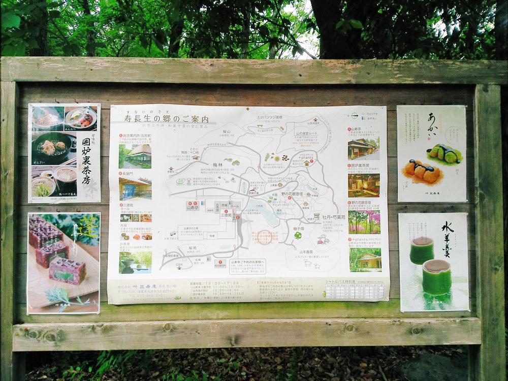 寿長生の郷の案内図