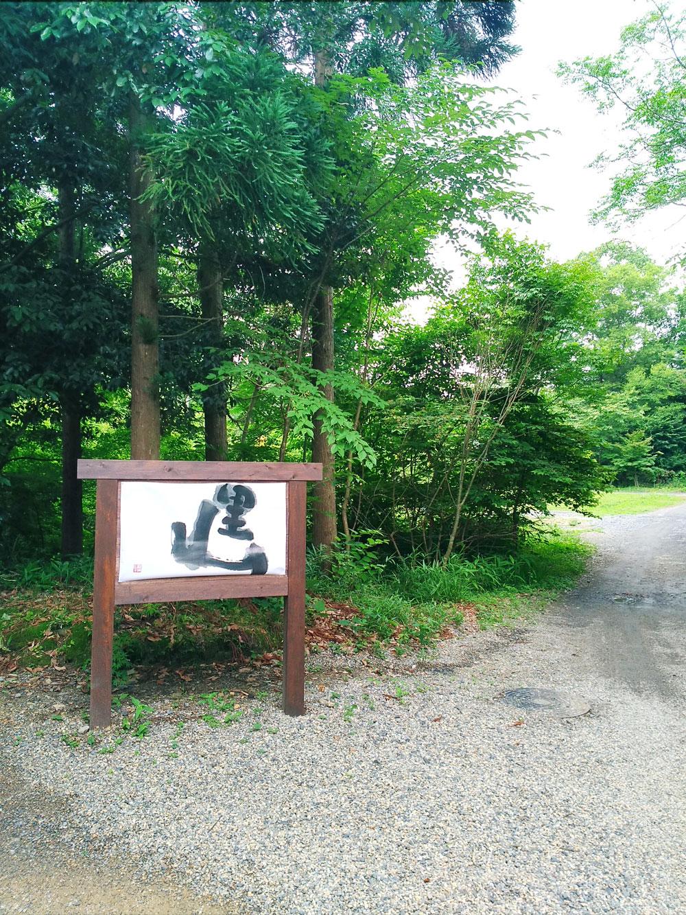 寿長生の郷 里山の看板