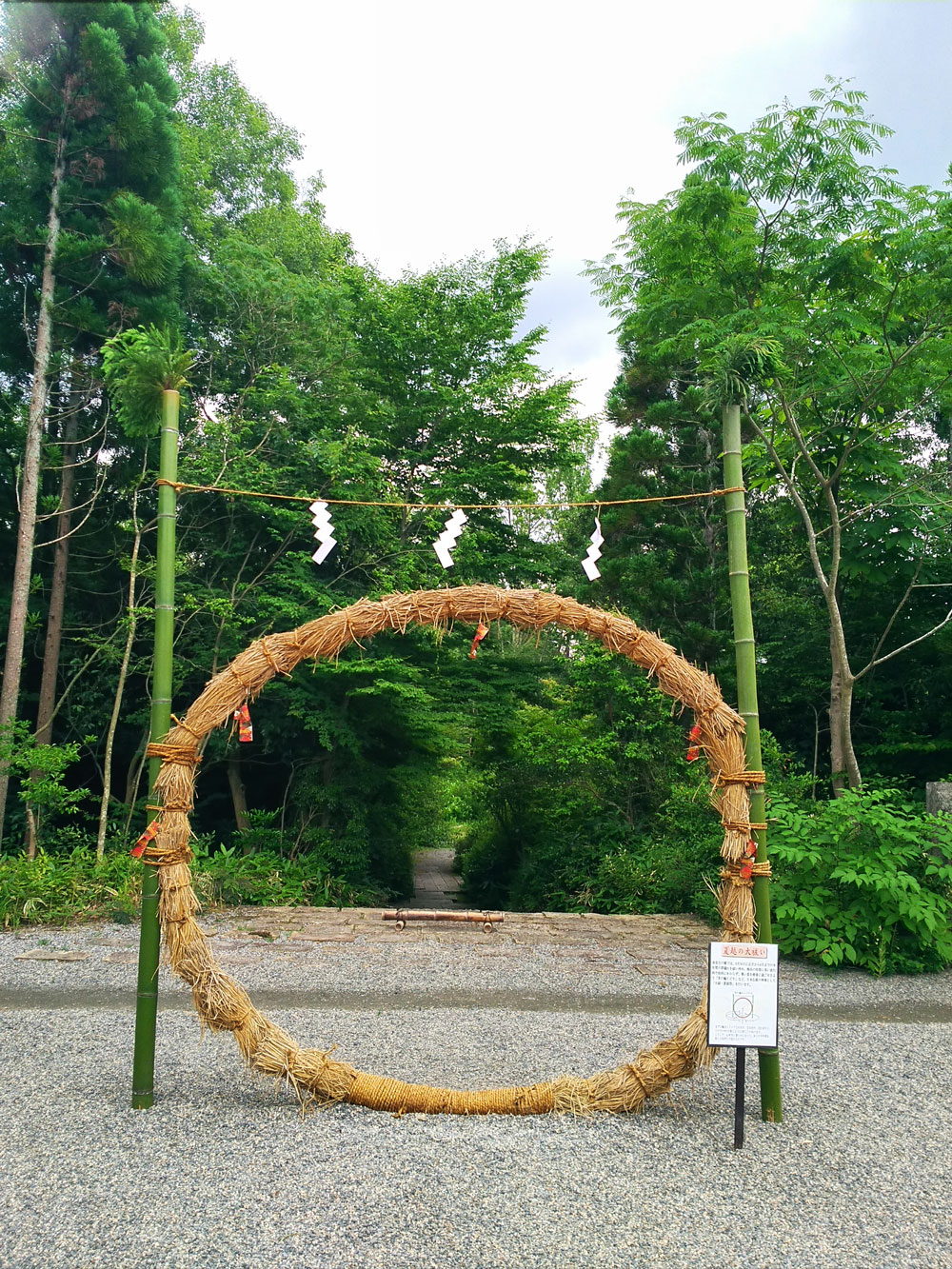 夏越の祓で使用する茅の輪