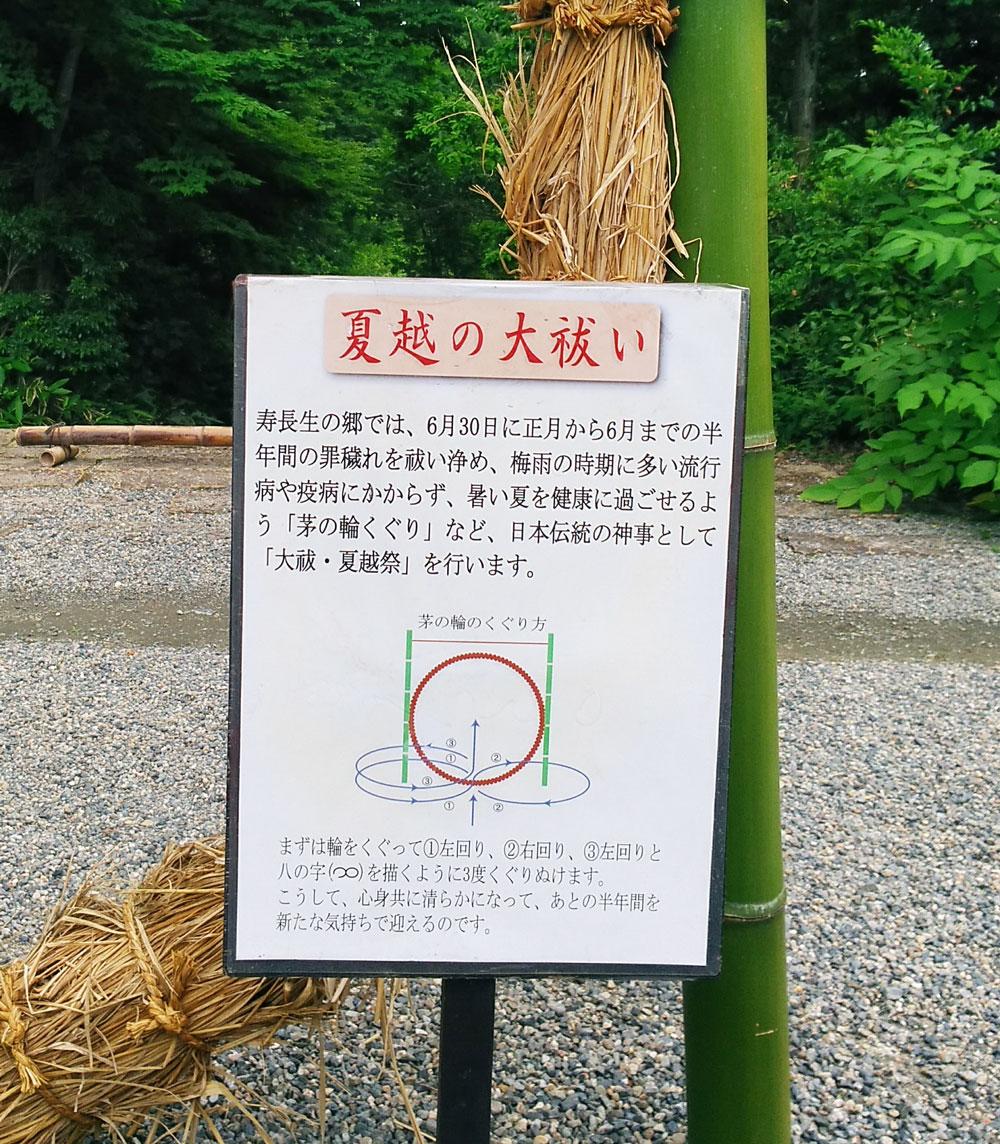 夏越の大祓いの説明