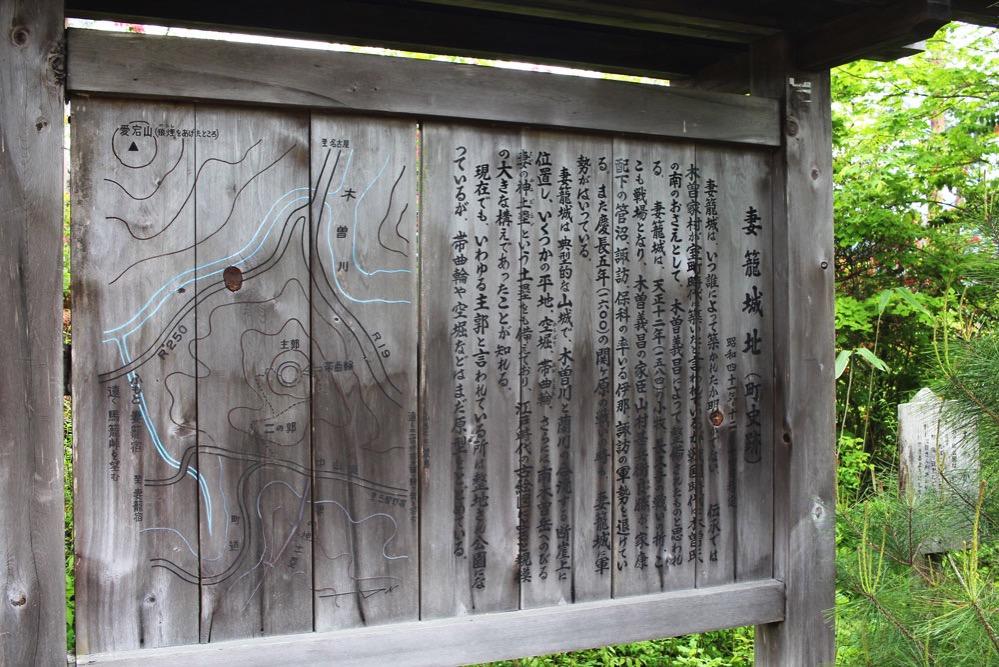 妻籠城跡の案内板