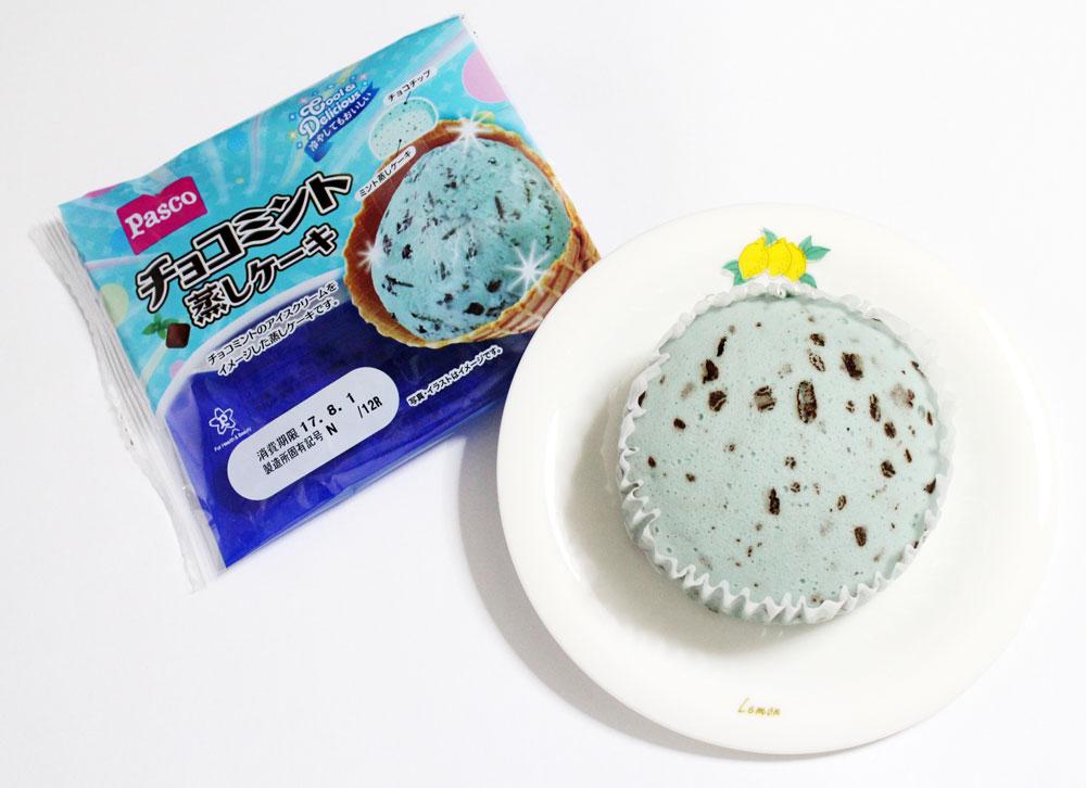 チョコミント蒸しケーキを取り出した写真